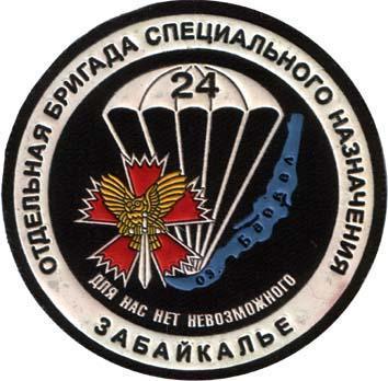 вариант 24-я отдельная бригада спецназа гру 24 обрспн полиэстер: